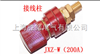 JXZ-3(100A)接线柱/电力接线柱