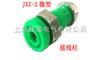 JXZ-2-(40A)型接线柱