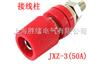 JXZ-3-接线柱JXZ-3(50A)