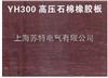 YH300高壓石棉橡膠板