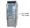 专业生产ZDX-250震荡光照培养箱