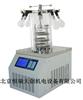 HR/LGJ-10台式冷冻干燥机|多歧管压盖型价格