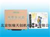 HR/28026北京水质测试箱