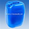 H76常温快速除垢清洗剂