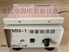 MM-2微量振荡器,微型振荡器