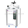 LDZX-30KBS上海申安立式灭菌器 LDZX-30KBS自动控制不锈钢消毒器