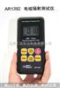 AR1392电磁辐射检测仪