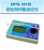 家具·人造板甲醛测定仪   GDYQ-201SC