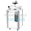 LDZX-50KBS不锈钢立式压力蒸汽灭菌器(带打印功能)