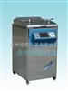 YM75A不锈钢立式电热蒸汽灭菌器(YX-450A)