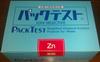 WAK-Zn锌离子测试包