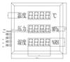 苏州迅鹏1.8寸大屏幕温湿度压力显示屏