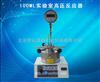 大量供应100ML实验室高压反应器