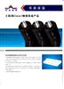 热销环保型橡塑保温    耐高温橡塑材料    新创型橡塑管