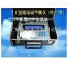 VT800B型VT800B型现场动平衡测量仪
