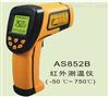 世旭直销 AS852B手持式红外线测温仪