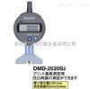 DMD-2520S2日本TECLOCK得乐标准数显深度计DMD-2520S2