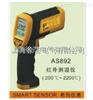 AS892短波紅外測溫儀