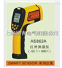 AS862A工業型紅外測溫儀