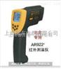 AR922+短波紅外測溫儀