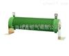 RXG20-1型線繞電阻器