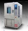 JW-1003高低温试验箱-高低温交变湿热箱-上海高低温交变湿热箱