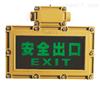 BXE8400BXE8400防爆標志燈新黎明BXE8400標志燈