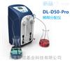 DL-D50-PRO稀释分配仪