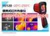 红外热像仪;消防检测热像仪;机械故障检测热像仪;防雷装置检测热像仪