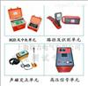 HLDY-500上海路灯电缆故障测试仪【白金组合】厂家