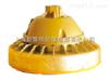 LED防爆灯,BLED9180免维护LED防爆节能灯