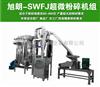 超微粉碎机,大型工业超微粉碎机组,广东厂家供应