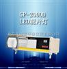 GP-2000D工业射线底片观片灯
