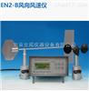 现货供应EN2-B风向风速仪