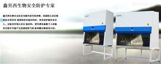 BIOBASE鑫贝西BSC-1500ⅡA2-X生物安全柜