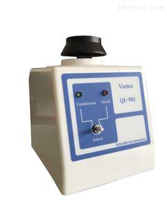 其林贝尔台式旋涡混合器QL-901